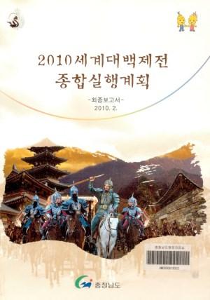 (2010 세계대백제전) 종합질행계획.최종보고서