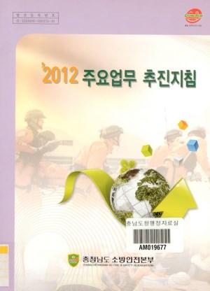 (2012)주요업무 추진지침