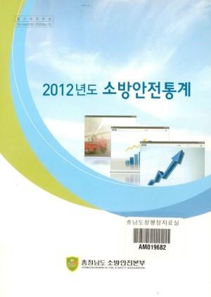 (2012년도)소방안전통계