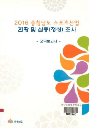 (2016)충청남도 스포츠산업 현황 및 시층(정성)조사.요약보고서