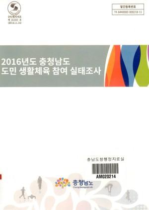 (2016년도)충청남도 도민 생활체육 참여 실태조사