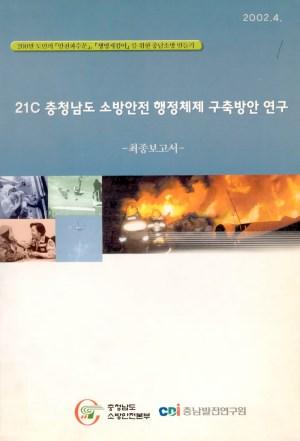 21c 충청남도 소방안전 행정체계 구축방안 연구