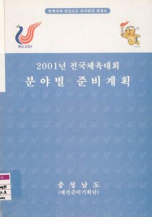 2001년 전국체육대회.분야별준비계획
