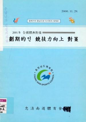 2001년전국체전대비(획기적인경기력향상대책)