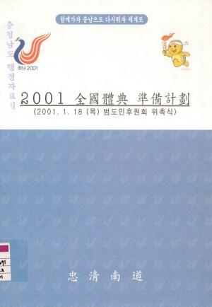 2001년전국체전준비계획