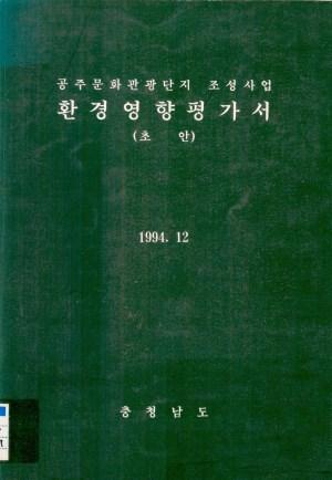 공주문화관광단지 조성사업 환경 영향평가서(94)