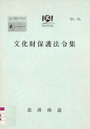 문화재보호법령집(97)