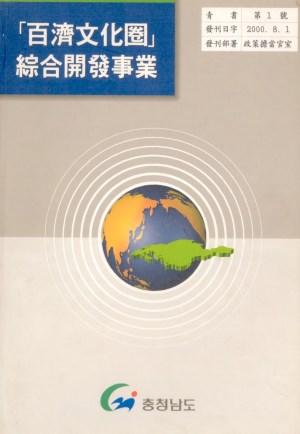 백제 문화권종합개발사업(2000)1