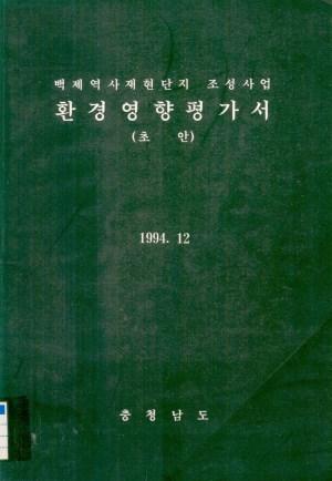백제역사 재현단지 조성사업 환경 영향 평가서(94)