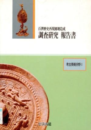 백제역사재현단지조성조사연구보고서.1.고고미술분야
