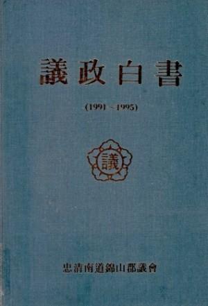 의정백서(1991-1995)