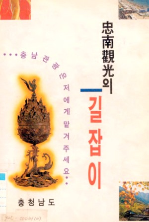 충남관광의 길잡이(95)