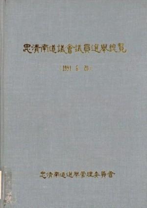 충청남도의회의원선거총람-선거관리위원회 편