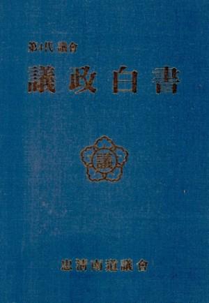 의정백서(제4대의회)
