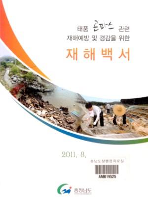 태풍 곤파스 관련 재해예방 및 경감을 위한 재해백서