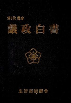 의정백서(제5대의회)