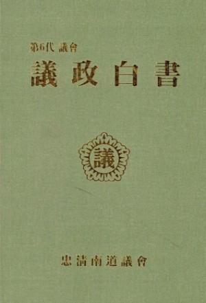 의정백서(제6대의회)