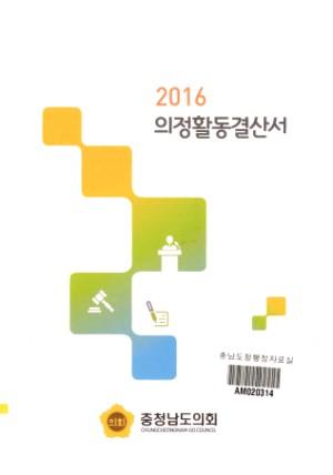 의정활동결산서(2016년)