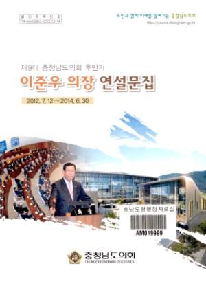 이준우 의장 연설문집  제9대 충청남도의회 후반기 ;2012.12~2014.6.30