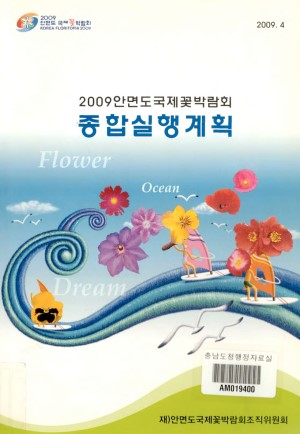 (2009 안면도  국제꽃박람회)종합실행계획