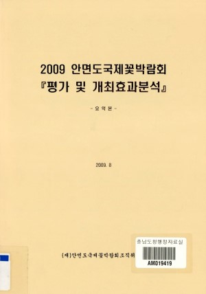 (2009 안면도 국제꽃박람회)평가 및 개최효과분석.요약본