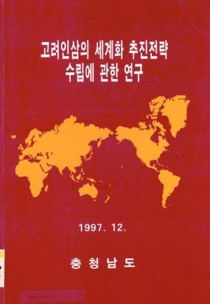 고려인삼의 세계화 추진전략 수립에 관한 연구(97)