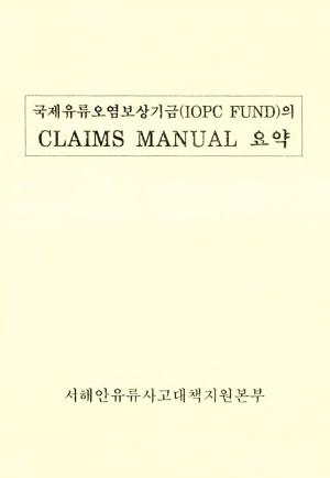 국제유류오염보상기금(iopc fund)의 claims manual 요약