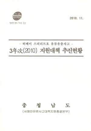 662-허베이 스피리트호 유류유출사고 3년차(2010) 지원대책 추진현황