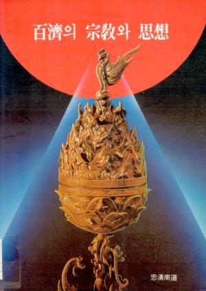 백제의 종교와 사상