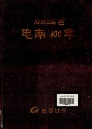 사진으로 본 충남 100년