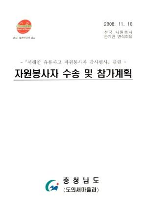 서해안 유류사고 자원봉사자 감사행사 관련 자원봉사자 수송 및 참가계획