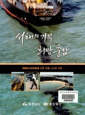 서해의 기적 희망의 충남 ; 허베이스피리트호유류 유출 사고와 극복