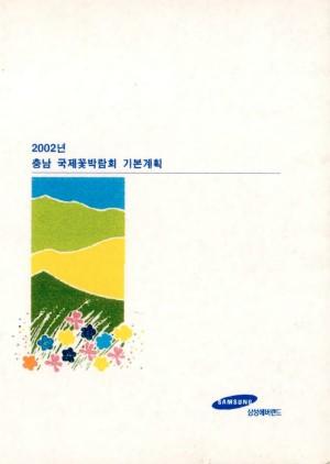 2002년 충남 국제꽃박람회 기본계획