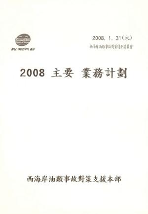 2008 주요 업무계획