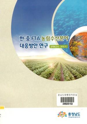 한.중 fta 농림수산분야 대응방안 연구.요약보고서