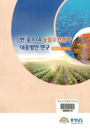 한.중 fta 농림수산분야 대응방안 연구.최종보고서