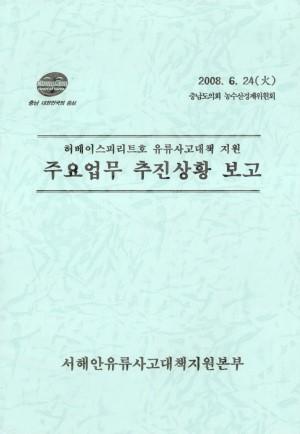 허베이스피리트호 유류사고대책 지원 주요업무 추진상황 보고