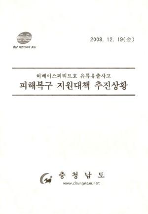 허베이스피리트호 유류유출사고 피해복구 지원대책 추진상황