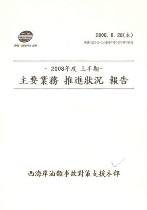 2008년도 상반기 주요업무 추진상황 보고