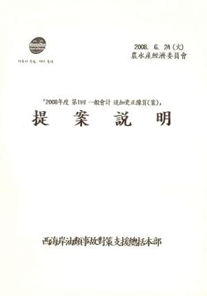 2008년도 제1회 일선회계 추가경정예산(안) 제안설명