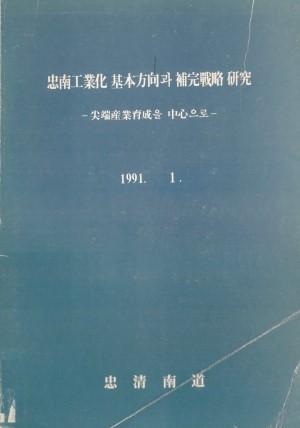 충남공업화 기본방향과 보완전략 연구