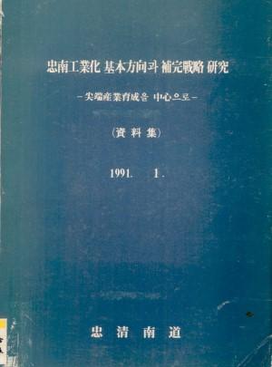 충남공업화 기본방향과 보완전략 연구.자료집