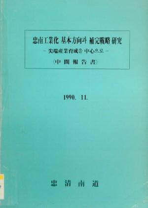충남공업화 기본방향과 보완전략연구.첨단산업육성을 중심으로
