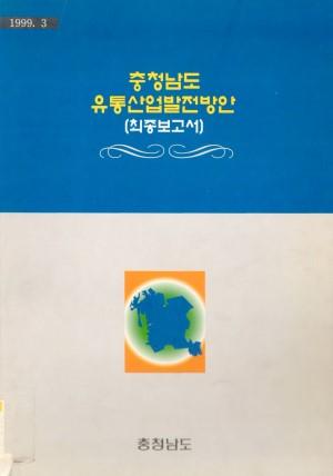 충청남도 유통산업발전방안 최종보고서