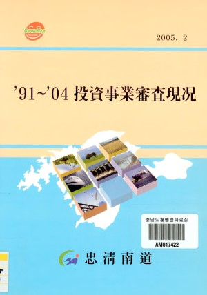 투자사업조사현황(91-04)