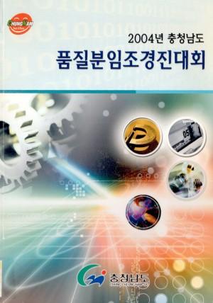 품질경영대회 분임조 경진대회