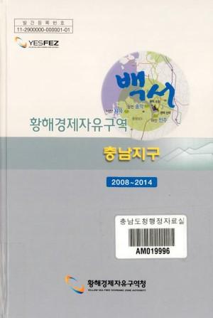황해경제자유구역 충남지구.2008~2014