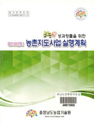 (3농혁신 성과창출을 위한) 농촌지도사업 실행계획