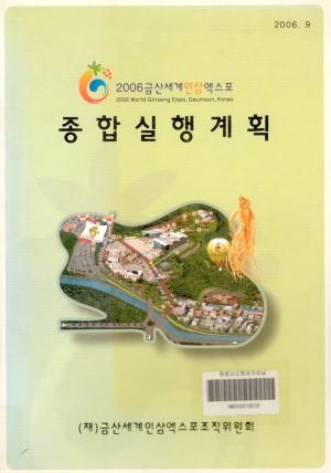 (2006금산인삼엑스포)종합실행계획