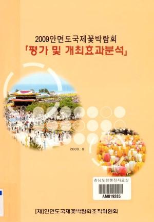 (2009 안면도 국제꽃박람회) 평가 및 개최효과분석